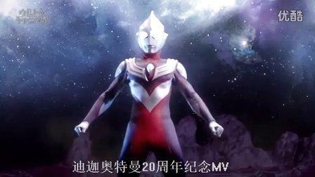[星光璀璨之时 制作]迪迦奥特曼20周年纪念MV<TAKE ME HIGHER>(1996-2016)