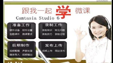 微课制作系列教程8、媒体导入