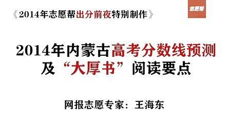【志愿帮】内蒙古网报志愿培训—2014高考分数线预测及大厚书阅读要点