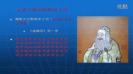 [第2课]道家与道教