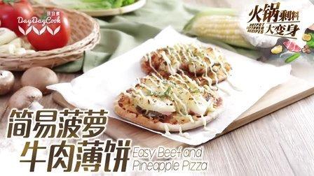 日日煮 2016 简易菠萝牛肉薄饼 156