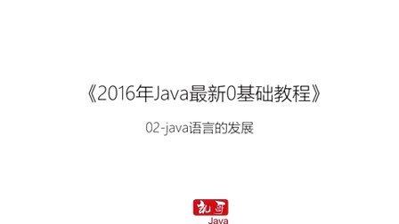 java语言的发展