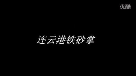 连云港铁砂掌(2016绝技铁砂掌功力展示) 铁沙掌 硬气功