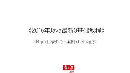 jdk目录介绍和Java案例