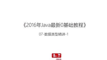 Java语言从入门到精通学习教程第七节-Java数据类型01
