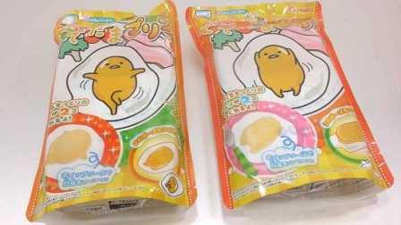 【喵博搬运】【日本食玩-可食】懒蛋蛋牛奶布丁︿( ̄︶ ̄)︿