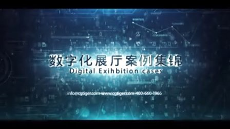 数虎图像数字化展厅业务集锦(2016版)