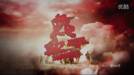 〖中国〗34集抗战剧《热血》01;〔天视卫星传媒2014年出品〕