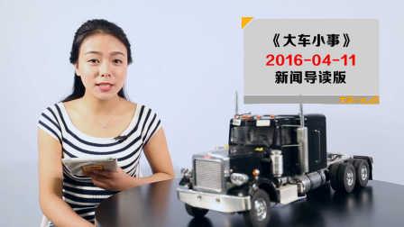 《大车小事》:卡车你饿了吗?无人驾驶冲进火锅店