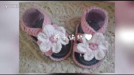 燕子编织第118集宝宝花朵凉鞋编织花样