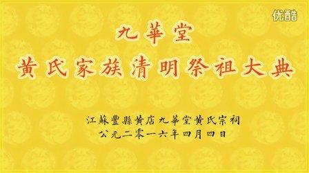 2016年九华堂黄氏家族清明祭祖大典