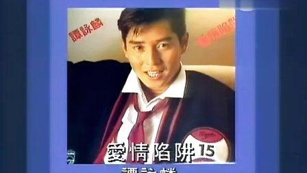 1985勁歌金曲1 梅艷芳 譚詠麟 陳百強 林子祥 徐小鳳 呂方
