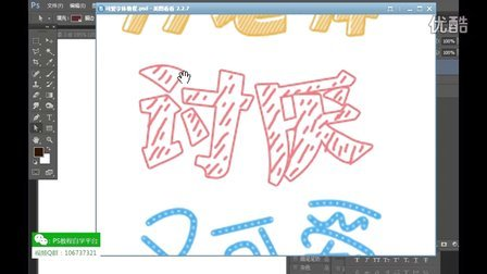 PS教程::新手学习PS制作萌萌哒卡通字体【下】-51RGB在线教育