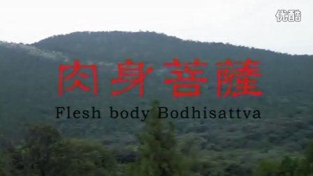 佛教电影《肉身菩萨》上集