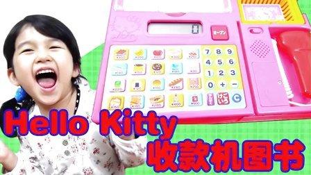 HelloKitty哔哔哔!会讲话的收款机【中国爸爸】日本玩具