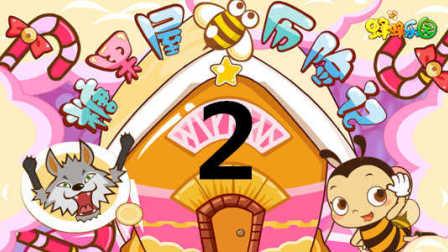 【阿津】糖果屋历险记02(兔子青蛙熊)