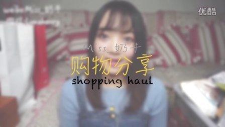 [Miss_奶牛]购物分享shopping haul | 彩妆&护肤&服饰&鞋&眼镜