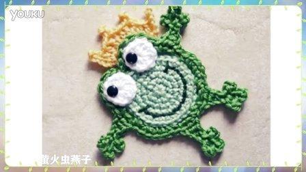 燕子手工:青蛙王子杯垫