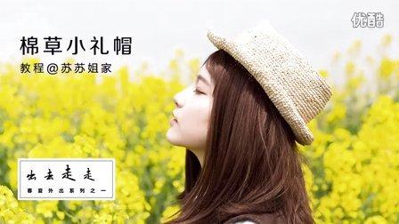 【A001】苏苏姐家_钩针棉草礼帽教程花样图片