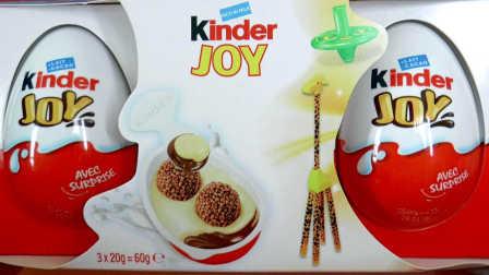 ▀▄▀▄ 三健達奇趣蛋 ▄▀▄▀ 3 Kinder Joy Eggs!