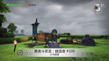 #100【勇者斗恶龙:建造者】大仓库-闯世界必须的前提
