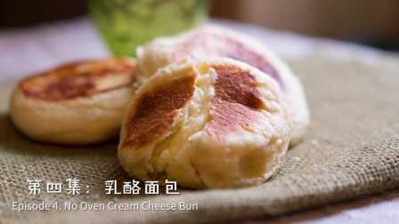曼达小馆 2016 平底锅乳酪面包 11