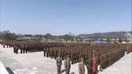 2016年4月11日朝鲜人民军锦绣山太阳宫誓师大会片段