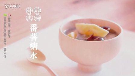 [牙印生活]番薯糖水