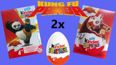 ( ͡° ͜ʖ ͡°) 二健達出奇蛋功夫熊猫 ( ͡° ͜ʖ ͡°) - 2 Kinder Surprise Eggs Kung Fu Panda