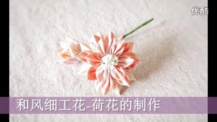 和风细工花簪 莲花 荷花 花苞的做法 花瓣染渐变色 手工布艺花饰diy制作教程