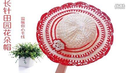 第310集 長針田園花朵帽子的鉤法男女士寶寶遮陽帽夏涼沙灘帽棉草拉菲鉤針手工編織教程