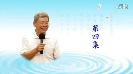 2012原始点马来西亚讲座_04 总论疾病由来论原始痛点筋与筋伤_(超清)1280*720