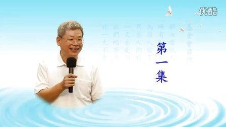 2012原始点马来西亚讲座_01 缘起手法操作原则头部_(超清)1280*720