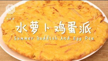 迷迭香:水萝卜鸡蛋派