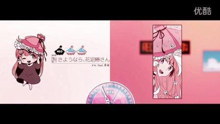【歌ってみた】さようなら、花泥棒さん(再见了、采花贼)【柊南】(CD Ver.)
