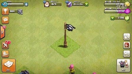 #09【部落冲突】扬帆-扯起海盗旗,晋升5本
