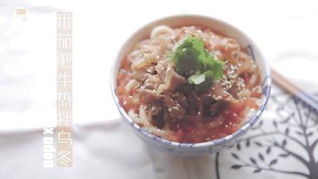 「厨娘物语」66番茄肥牛热拌乌冬