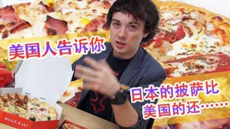 惊奇日本 2016 超越了美国的日本披萨 01