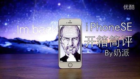 iPhone SE评测开箱对比iPhone 6S|奶派测评
