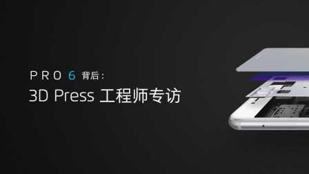 PRO 6 背后:3D Press 工程师专访