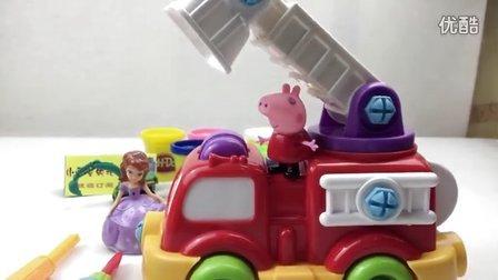 工程车玩具挖机 消防车玩具 玩具车的视频 培乐多彩泥 小公主苏菲亚 粉红猪小妹 佩佩猪玩具游戏