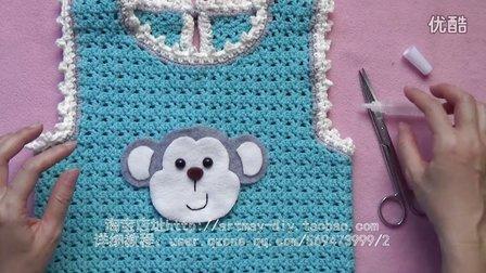 【artmay手工】第65集 钩针编织卡通造型宝宝婴儿反穿背心之生肖猴的制作