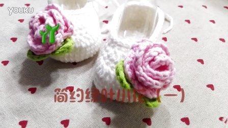 【小脚丫】(玫瑰花宝宝鞋1)超高清邻家小妹婴儿毛线鞋宝宝毛线编织鞋毛线编织教程花样大全