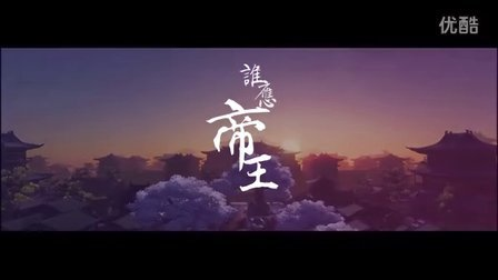 天涯明月刀【谁应帝王】霸气抖腿向MV一一龙吟曲联盟天一房帮宣(兰桂坊/决廊/暖香阁)