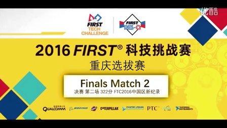 FTC2016 重庆赛 Finals Match2 实况还原 322分创中国区新纪录