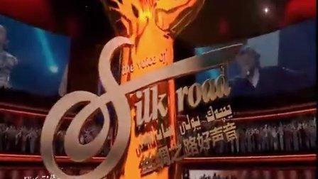 丝绸之路好声音 第二季第十集 Yipak Yoli Sadasi 2-Karar 10-san Qogluk.Com