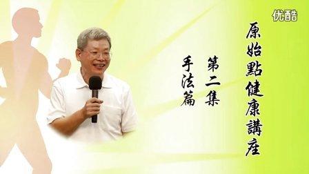 2015原始点东莞讲座_02手法_超清