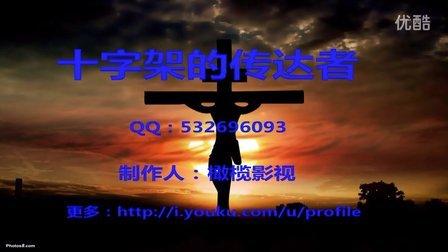 十字架的传达者