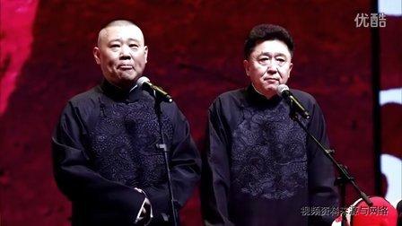 德云社20周年纪念 专场演出 郭德纲 于谦 岳云鹏最新相声