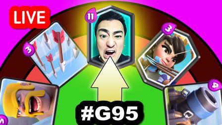【酷爱娱乐解说】直播皇室战争随机抽牌也能赢!老高老肉再来新规则 Clash Royale #G95